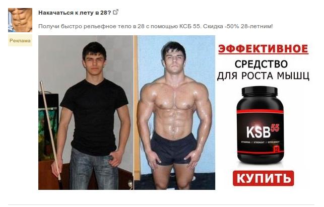 Новинка в Одноклассниках — реклама таргет в группах