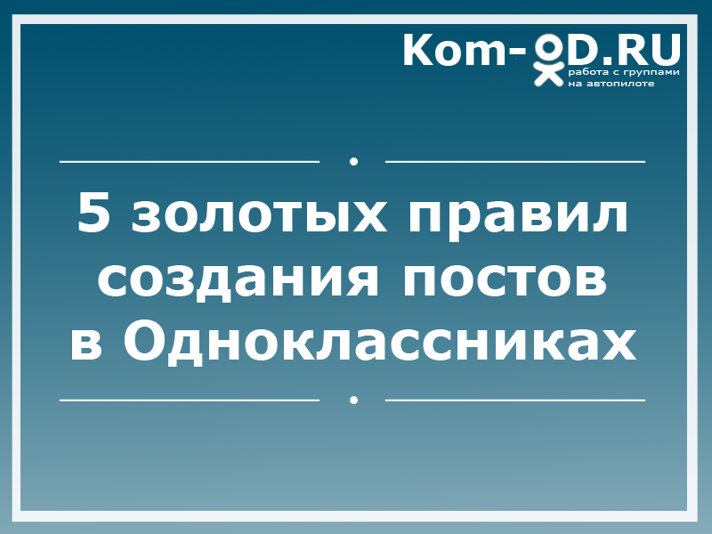 5 золотых правил создания постов в Одноклассниках
