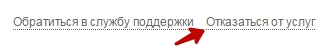 Ссылка на удаление страницы в Одноклассниках