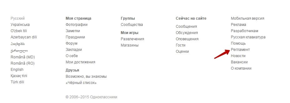 zAСсылка на регламент в Одноклассниках