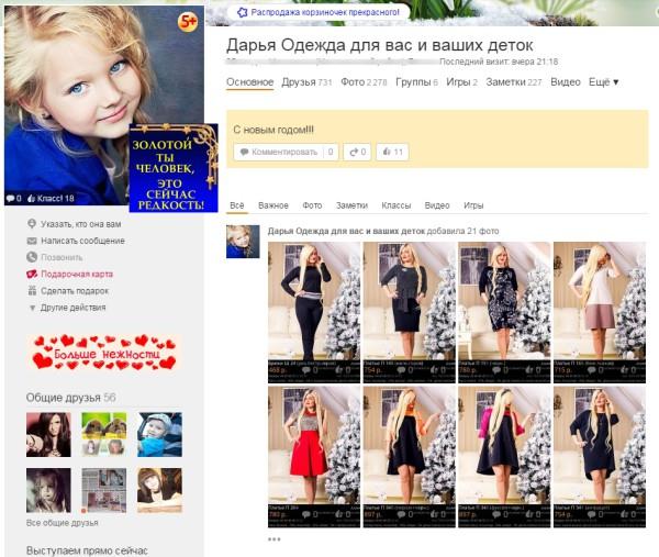 Продающий аккаунт в Одноклассниках