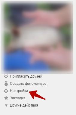 нгастройки группы в Одноклассниках