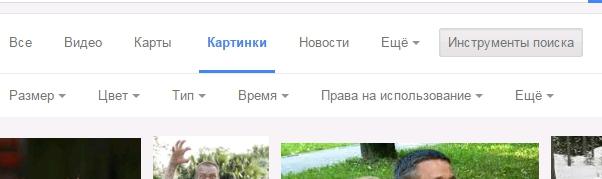 Настройки гугл картинок