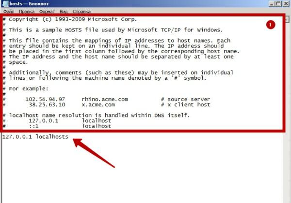 правильный файл hosts