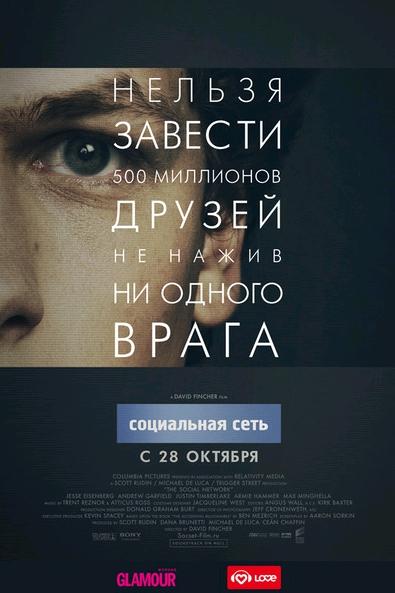 мотивирующий фильм - социальная сеть