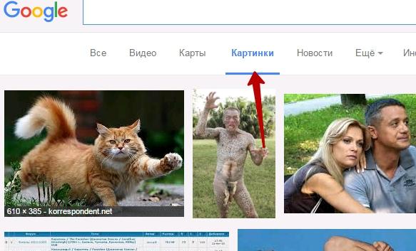 поиск картинки в гугле
