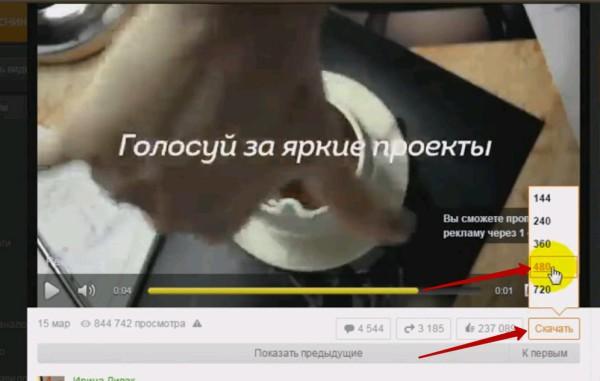 скачать видео с Одноклассников
