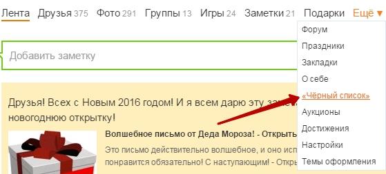 Просмотреть черный список в Одноклассниках