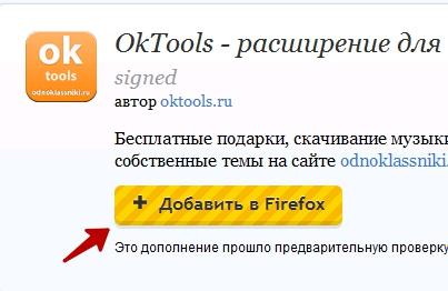 установка oktools в firefox