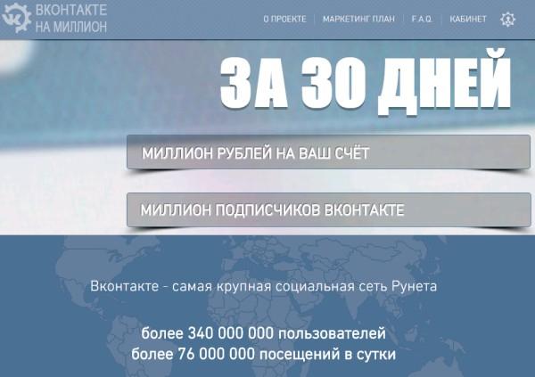 миллион подписчиков ВКонтакте за 30 дней